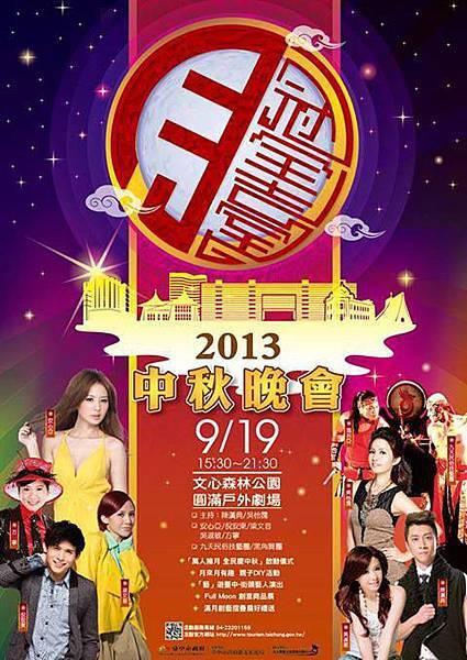 2013台中中秋晚會2