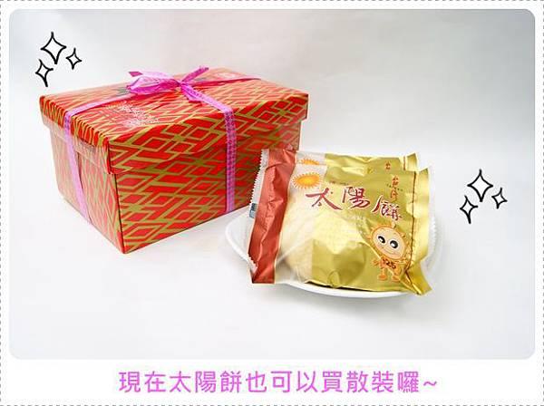 太陽餅新包裝1