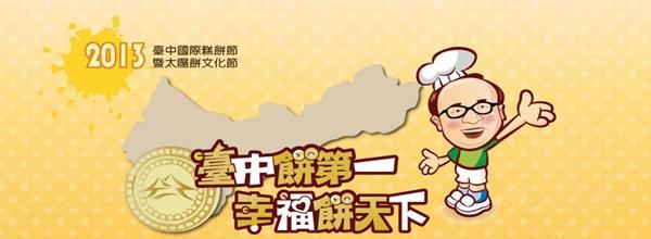 台中太陽餅文化節1