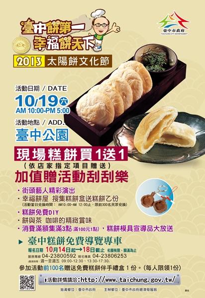 台中太陽餅文化節