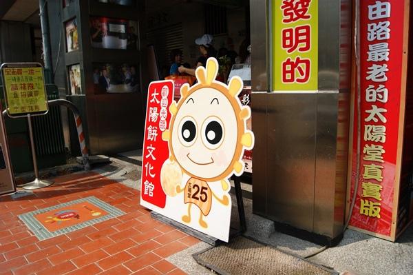 2013太陽餅文化節10