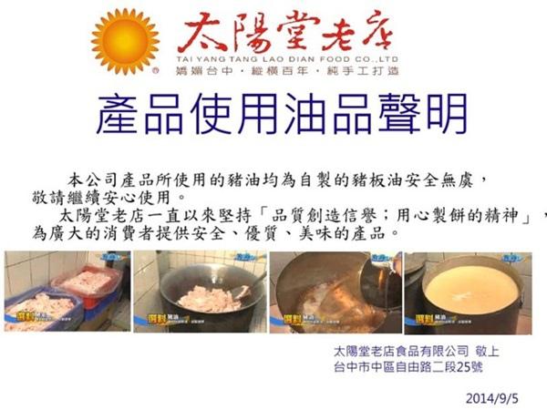 太陽餅餿水油