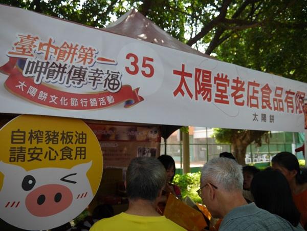 2014台中太陽餅文化節01