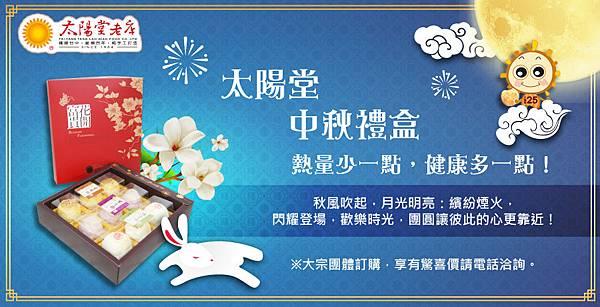 2015台中中秋賞月 2