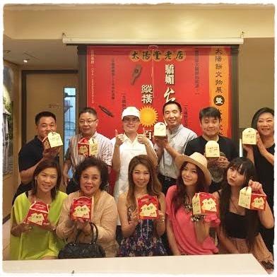 台中太陽餅DIY1