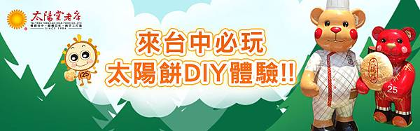 太陽餅DIY活動8