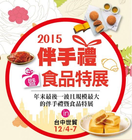 2015台中伴手禮食品特展1