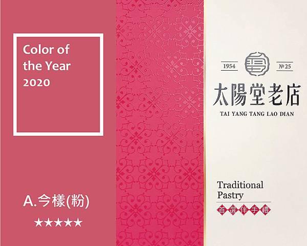 2020色系-01.jpg