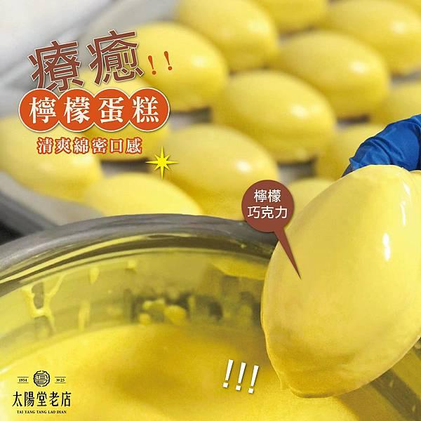 檸檬餅.jpg