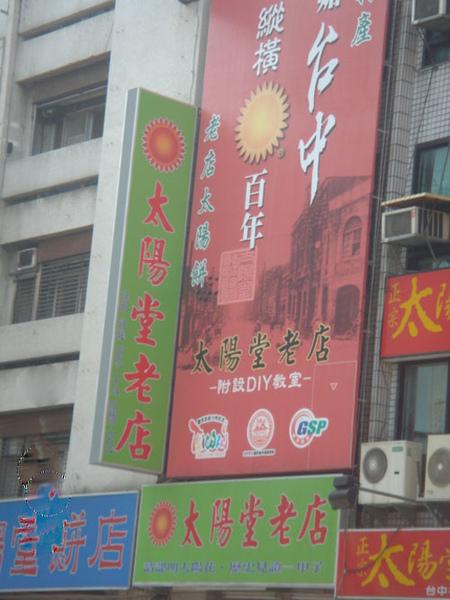 台中太陽堂老店.JPG