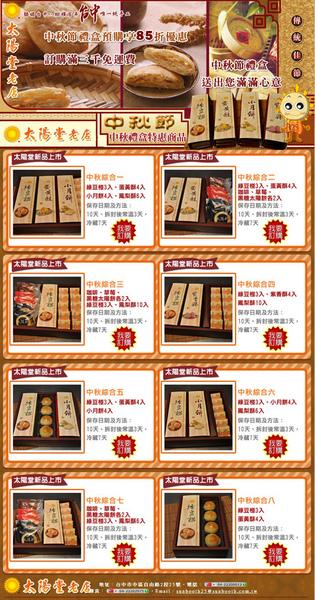 太陽堂中秋節禮盒.jpg