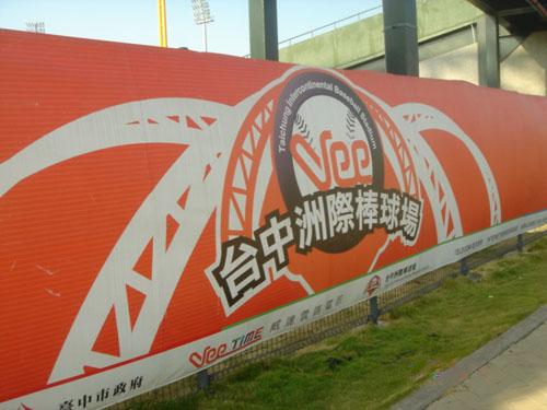 台中洲際棒球場01.JPG