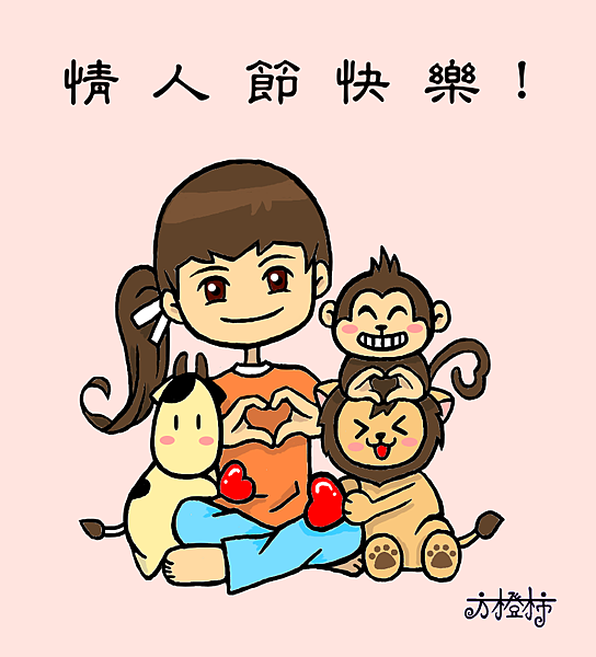 2014情人節03 ok.png