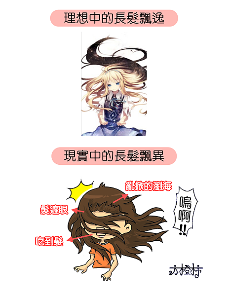 飄逸的長髮03-1.png