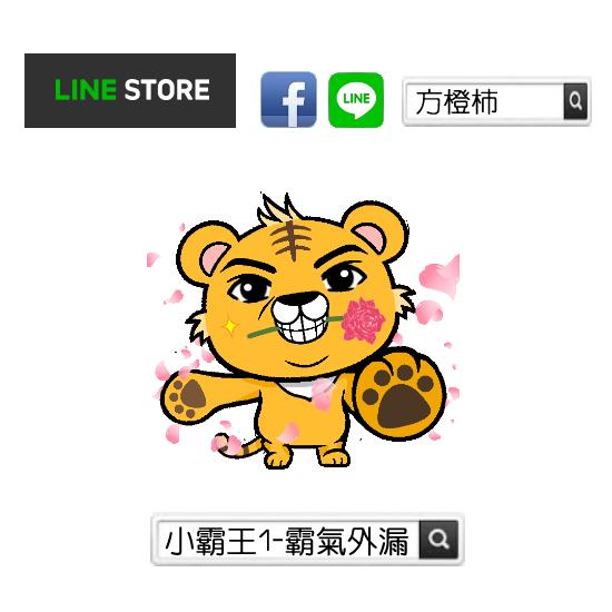 No.64小霸王動貼圖上架.png