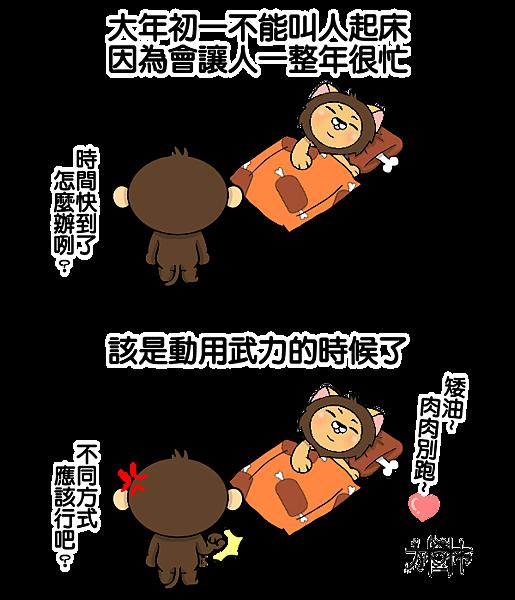 No.70初一動武力-ok.png