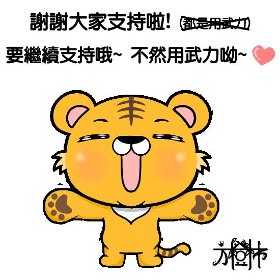 No.72小霸王感謝各位-ok.png