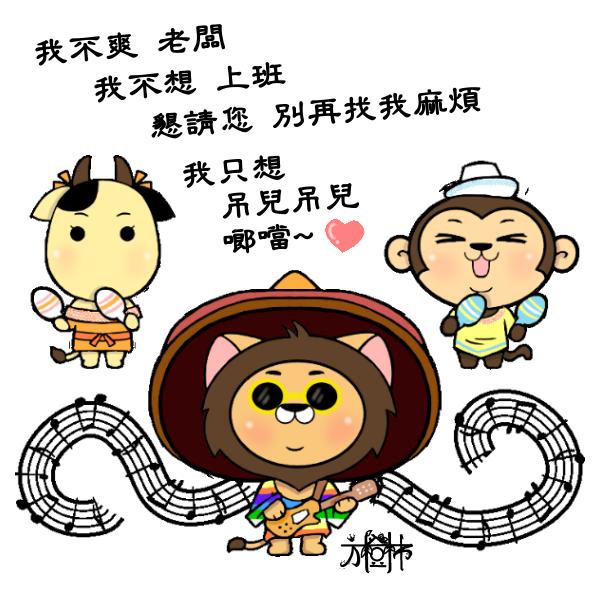 No.91不想上班-ok.png