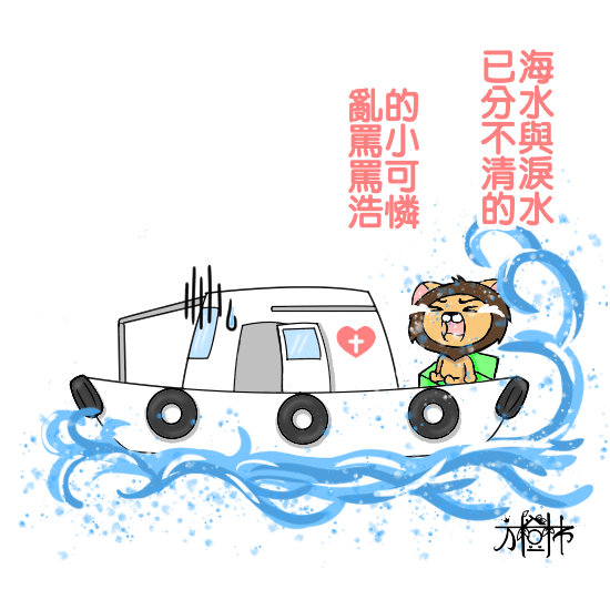 No.95船太小啦-ok.png