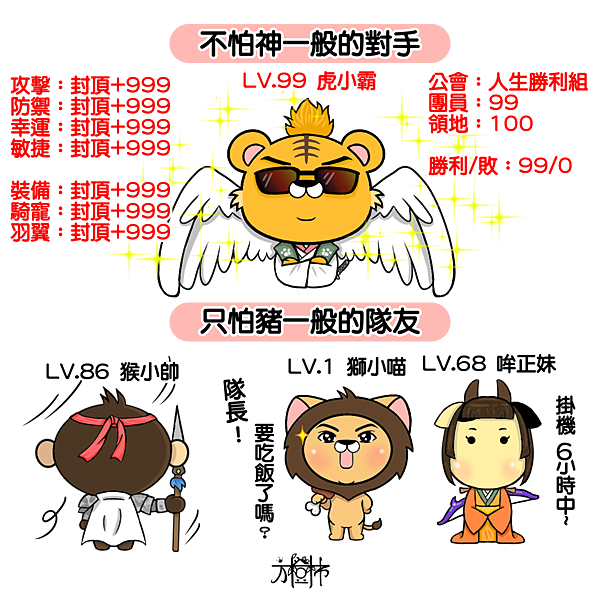 No.103不怕神敵人只怕豬隊友-ok2.png