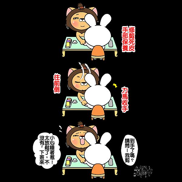 No.美甲睡著-ok.png