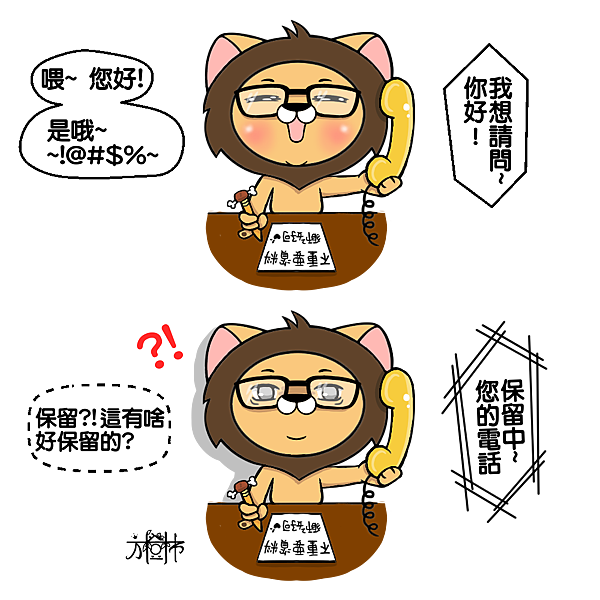 No.保留通話-ok.png