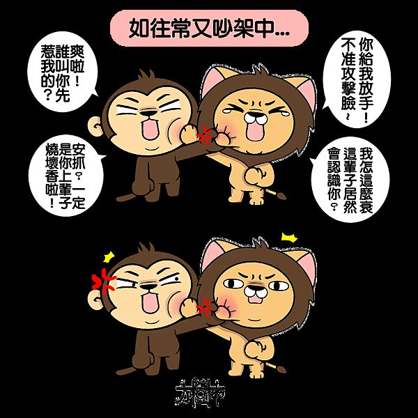 No.105上輩子燒壞香vs救國家-ok.png