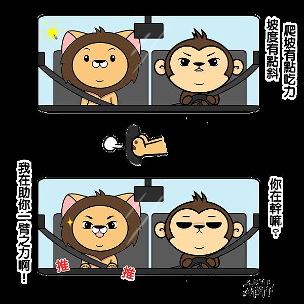 No.106一臂之力-ok.png