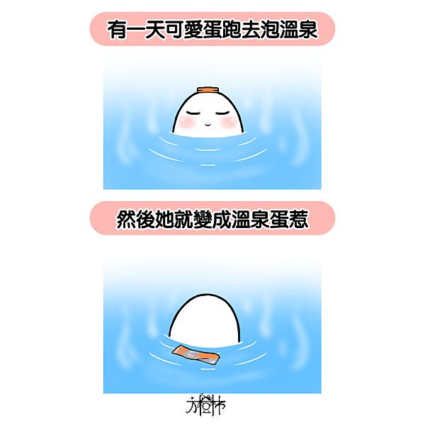 No.溫泉蛋-ok.png