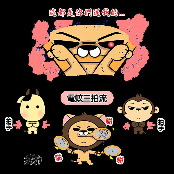 No.三拍流打蚊子-ok.png