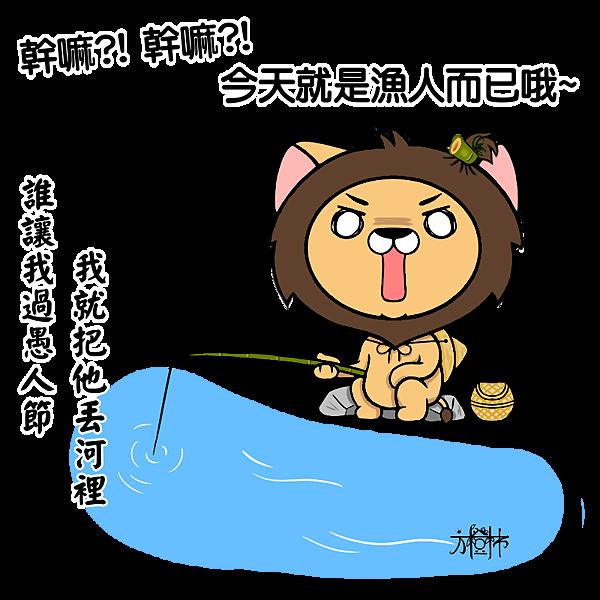 No.漁人-ok.png