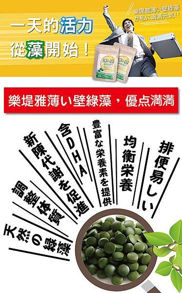 薄壁綠藻片(含DHA)(新副圖)2