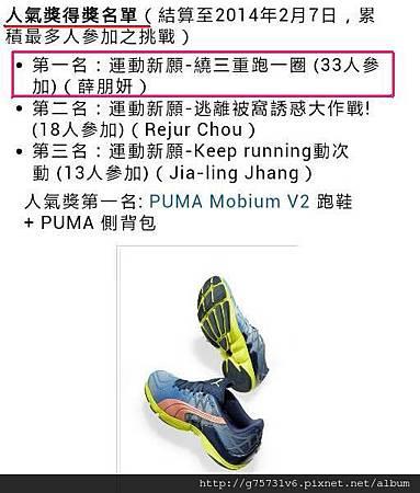 PUMA-人氣獎得獎名單new.JPG
