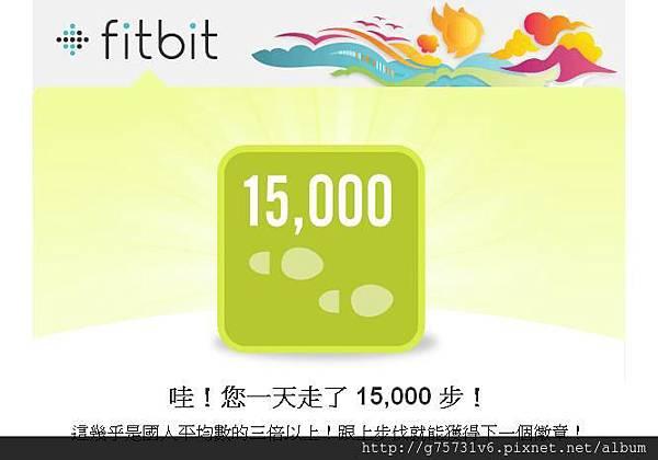 15000步.JPG