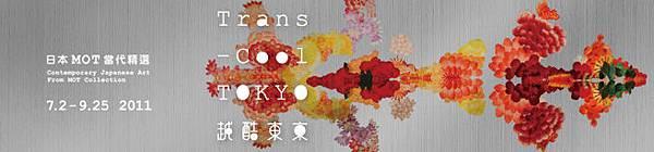 cooltokyo-banner.jpg