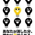 SavePower (8).jpg