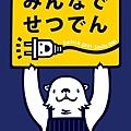 SavePower.jpg