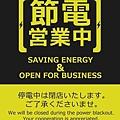 SavePower (1).jpg