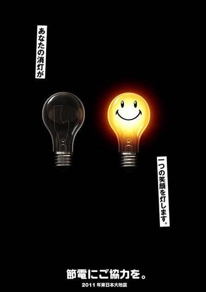 SavePower (10).jpg