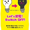 SavePower (7).jpg