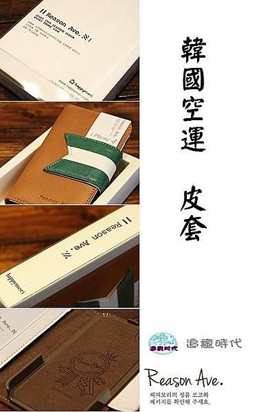 Happymori筆記本保護皮套07