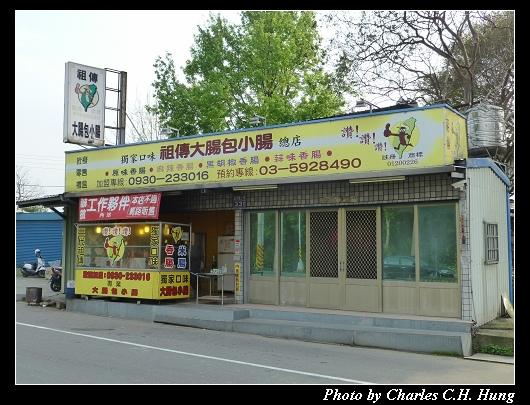 芎林祖傳_01.jpg