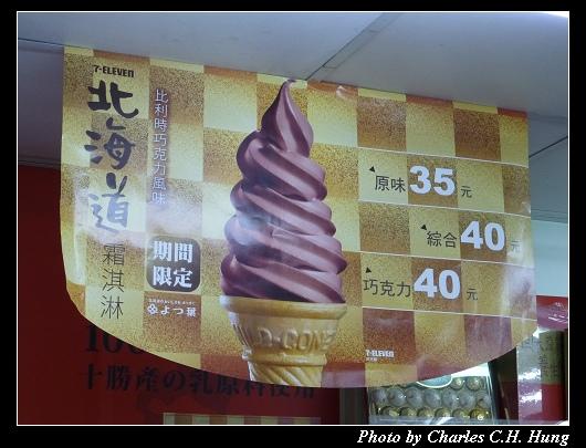 小七霜淇林_05.jpg