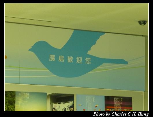 廣島入境_08.jpg