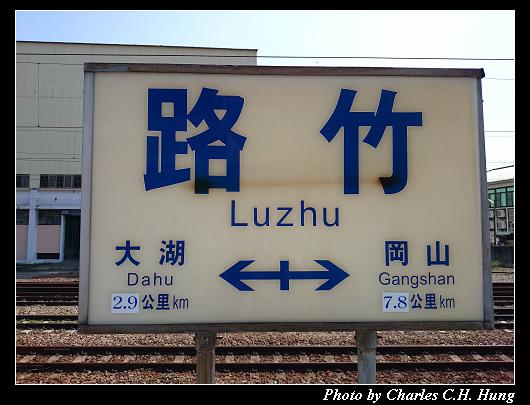 路竹車站_26.jpg
