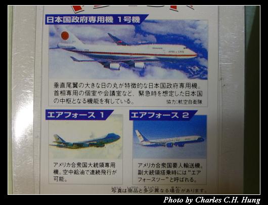 飛機磁鐵_02.jpg