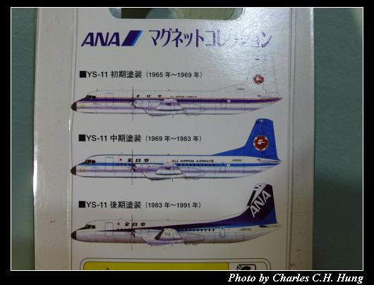 飛機磁鐵_03.jpg