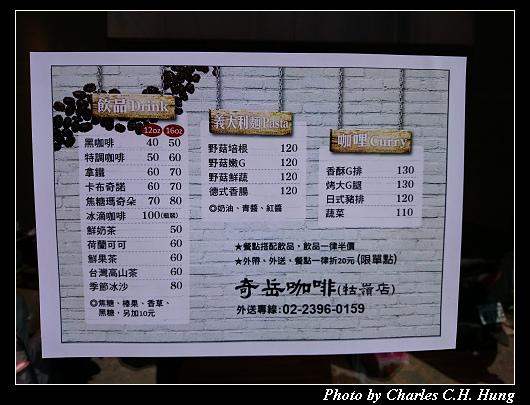 奇岳咖啡_02.jpg