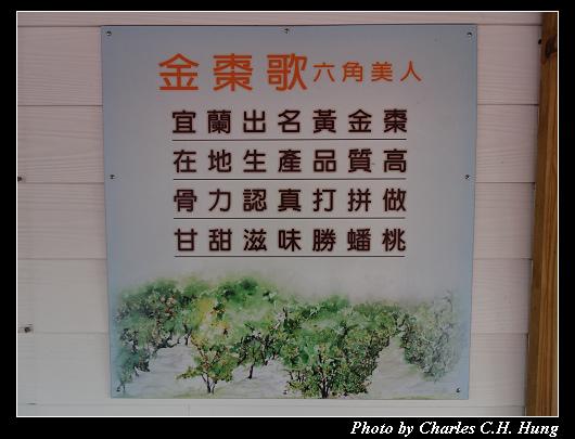 橘之鄉_029.jpg