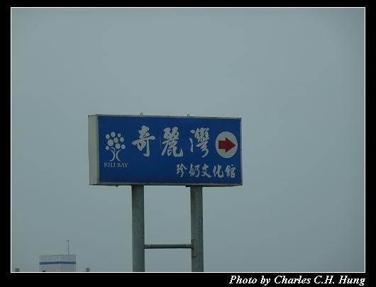 奇麗灣_001.jpg